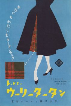 Ad from 1956 Japan.