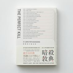 A leading graphic designer based in Taiwan and a member of AGI (Alliance Graphique Internationale) since Born in 1975 in Taipei. Book Cover Design, Book Design, Layout Design, Chinese Book, Book Jacket, Book Layout, Architecture Portfolio, Editorial Design, Booklet