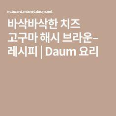 바삭바삭한 치즈 고구마 해시 브라운– 레시피 | Daum 요리