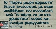 Funny Greek Quotes, Funny Picture Quotes, Funny Cute, The Funny, Funny Shit, Funny Stuff, Funny Images, Funny Pictures, Funny Statuses