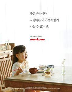마루코메 AD 2017    - MARUKOME  AD