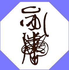"""Dieses Fu (taoistisches Zeichen) gegen 100 Widrigkeiten sollte in Ihrem Keller aufgehängt werden, wenn es in Ihrem Haus """"nicht mit rechten Dingen zugeht"""". Dieses Zeichen hilft zu vermeiden, dass negative Energien von dort in Ihr Haus aufsteigen können. Es wird gesagt, dass dieses Zeichen von den Wesen der Yin-Welt respektiert wird.  (Fu-Kalligrafie gezeichnet von Julie Lim) #fengshui #symbol #symbols"""