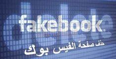 بالخطوات حذف حساب فيس بوك نهائيا New Technology, Company Logo, Neon Signs, Logos, Men, Logo, Future Tech