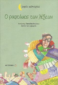my books – Antonis Papatheodoulou Books To Read, My Books, Easter Activities, Holidays And Events, Audio Books, Childrens Books, Fairy Tales, Kindergarten, Preschool