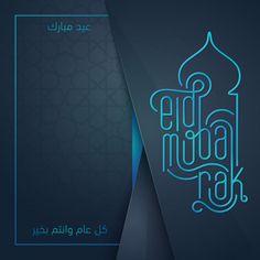 Eid Images, Eid Mubarak Images, Islamic Art Pattern, Pattern Art, Wallpaper Ramadhan, Eid Mubarak Wallpaper, Eid Mubarek, Blue Background Patterns, Quran Wallpaper