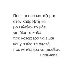 Find images and videos about text, greek and Greece on We Heart It - the app to get lost in what you love. Funny Statuses, Greek Quotes, Poetry Quotes, Find Image, We Heart It, Funny Quotes, Romance, How To Get, Humor
