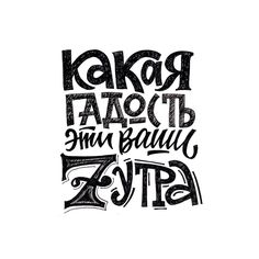 Lettering Styles, Hand Lettering, Kitchen Letters, Funny Mems, Sketch Notes, Motivational Phrases, Dear Diary, Calligraphy Fonts, Me Quotes