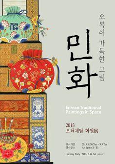 Biology Projects, Art Projects, Korean Art, Asian Art, Korean Traditional, Traditional Art, Food Poster Design, Korean Painting, Korean Design