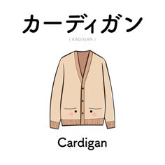 Japanese is a language spoken by more than 120 million people worldwide in countries including Japan, Brazil, Guam, Taiwan, and on the American island of Hawaii. Japanese is a language comprised of characters completely different from Cute Japanese Words, Learn Japanese Words, Japanese Phrases, Study Japanese, Japanese Culture, Learning Japanese, Japanese Language Lessons, Korean Language Learning, Japanese Symbol