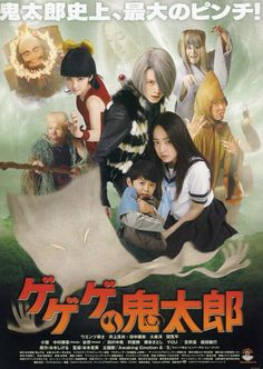 Kitaro (2007) Japan **** Live action Yokai fantasy - the creatures in this are worth it alone: there's tengu, fox spirits, wall! cat girl, rat man, sand witch, snake neck woman, wheel monk as well as flying shoes, paper, and an eyeball that loves to bathe in hot saki. Very kiddie friendly this is a delirious adventure full of fun.