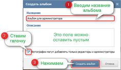 Как оформить меню в группе - загружаем элементы меню на сайт http://cons-rus.ru/
