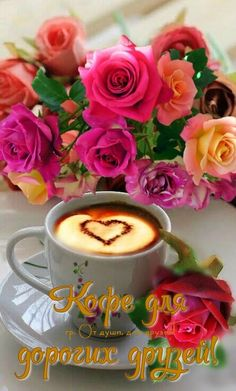 Good Morning my Friend Good Morning Coffee Gif, Good Morning Roses, Coffee Break, Coffee Images, Coffee Pictures, Sweet Coffee, I Love Coffee, Black Coffee, Gif Café