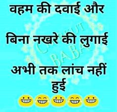 Funny Poems, Funny Quotes In Hindi, Comedy Quotes, Jokes In Hindi, Funny Messages, Dad Love Quotes, Brother Quotes, Best Quotes, Interesting Facts In Hindi