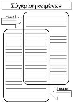 Σύγκριση κειμένων (φύλλα εργασίας) Bar Chart, Greek, Language, Classroom, Templates, Activities, Education, Reading, School
