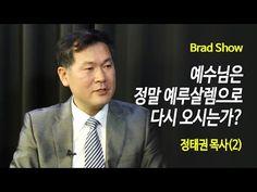 [BRADTV] 브래드쇼 125회 예수님은 정말 예루살렘으로 다시 오시는가? - 정태권 목사(2)