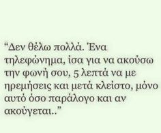 ... Greek Quotes, Book Quotes, No Response, Letters, Sayings, Learning, Books, Life, Poetry