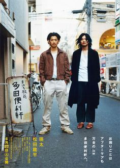 Tada's Do-It-All House is a 2011 Japanese movie directed by Tatsushi Omori and based on a 2006 Naoki Prize-winning novel by Shion Miura. #eita #RyoheiMatsuda