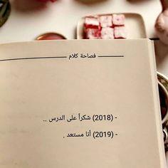 #همسات#خواطر#رمزيات#حكم#حكمة_اليوم #شوق #حنين #شتاء #مطر#غيم#حديث_المساء #حديث_الصباح #قهوة#قهوة_الصباح #قهوة_المساء #مما_قرأت #مما_أعجبني… Arabic Jokes, Funny Arabic Quotes, Quotations, Qoutes, Ig Captions, Quote Citation, Quotes About New Year, Motivational Phrases, My Mood
