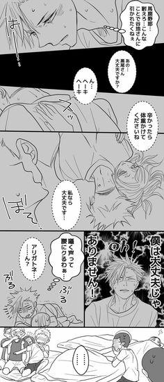 埋め込み Manga Anime, Anime Nerd, Haikyuu Manga, Anime Couples Manga, Anime Life, Cute Anime Couples, Anime Demon, Kuroo Tetsurou, Haikyuu Karasuno