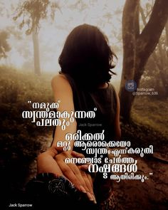Image may contain: one or more people, text and outdoor Angry Love Quotes, Happy Girl Quotes, Sad Love Quotes, True Quotes, Words Quotes, Qoutes, Malayalam Quotes, Broken Heart Quotes, Heartbroken Quotes