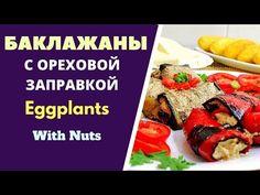 Баклажаны с ореховой заправкой - Eggplants with nuts - YouTube Палео, Низкое Содержание Углеводов, Говядина, Овощи, Кулинария, Рецепты, Youtube, Рецепты Приготовления