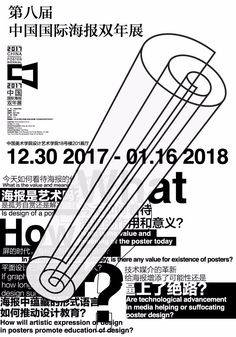 Fvcahjt8vPxMb40aT2wyA_mHqPQv (826×1180) Cover Design, Graphisches Design, Japan Design, Book Design, Graphic Artwork, Graphic Design Posters, Graphic Design Typography, Graphic Design Inspiration, Event Poster Design