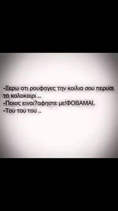 Greek quotes Funny Images With Quotes, Funny Greek Quotes, Silly Quotes, Me Quotes, Funny Pictures, True Words, In My Feelings, Funny Moments, The Funny