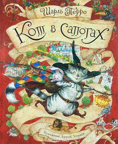 Ш перро кот в сапогах для читательского дневника