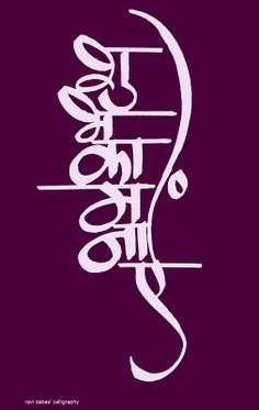 welcome to my leisure: greetings Marathi Calligraphy Font, Hindi Font, How To Write Calligraphy, Calligraphy Alphabet, Shri Ram Photo, Congratulations Quotes, Hindu Wedding Cards, Name Wallpaper, Text Style