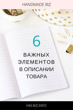 Как составить описание товара, которое продает: 6 важных элементов.