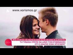 Δωρεάν μαθήματα: Πως να έχεις όποιον άνδρα θέλεις - Xorismos.gr