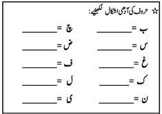 SR Gulshan The City Nursery-II: Urdu ki Adhi Ashkal
