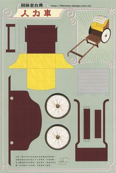 Rickshaw - Cut Out Postcard | par Shook Photos