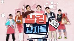 House Husband Ep 95 Eng sub Korea TV Show Dear valued customer, Dramacool regularly updates new technology. If there any errors appear, please reload the page f Promotional Design, Tv Shows Online, New Technology, Brand Identity, Typography, Husband, Art Direction, Channel, Packing