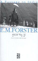 [인도로 가는 길](E.M. 포스터 지음, 민승남 옮김, 열린책들 펴냄, 2006) - 읽은 날 : 2014년 10월 27일