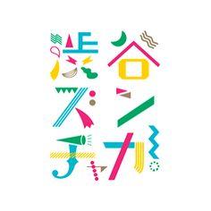 渋谷ズンチャカのロゴ:開放感のあるロゴ   ロゴストック