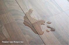 Как сделать ламинат водостойким?    В качестве напольного покрытия многие отдают свое предпочтение ламинату. Он легко монтируется, натурально смотрится и долговечен. Ламинат, это универсальный материал, который хорошо защищен от механических воздействий. В том числе и от влаги, но не везде.    Уязвимые места есть, это торцы и задняя сторона ламината.    Если торцы пластин ламината хорошо обработаны влагостойким составом, значит срок его службы увеличивается. Даже если влага будет попадать в…