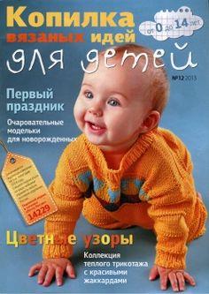 Копилка вязаных идей для детей №12 2013