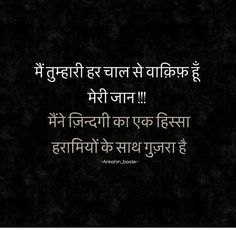 Popular Life Quotes by Leaders Shyari Quotes, Hindi Quotes Images, Desi Quotes, Motivational Picture Quotes, Hindi Quotes On Life, People Quotes, True Quotes, Words Quotes, Funny Quotes