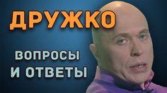 Сергей ДРУЖКО Вопросы и Ответы