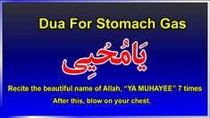 dua for stomach problems Islamic Quotes On Marriage, Muslim Couple Quotes, Islamic Love Quotes, Beautiful Quran Quotes, Quran Quotes Inspirational, Healing Verses, Prayer Verses, Islamic Phrases, Islamic Messages