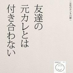 友達の元カレとはつきあわない|女性のホンネ オフィシャルブログ「キミのままでいい」Powered by Ameba