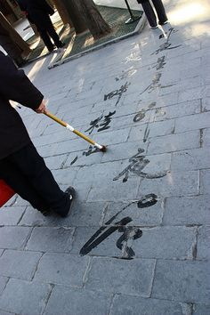 Chinese Water Calligraphy