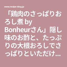 「鶏肉のさっぱりおろし煮 by Bonheurさん」隠し味のお酢と、たっぷりの大根おろしでさっぱりといただけます。2013.2.19イチオシレシピに選ばれました。