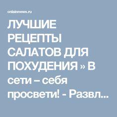 ЛУЧШИЕ РЕЦЕПТЫ САЛАТОВ ДЛЯ ПОХУДЕНИЯ » В сети – себя просвети! - Развлекательный портал!