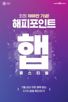 Web Design, Graph Design, Page Design, Pop Up Banner, Web Banner, Graphic Design Branding, Advertising Design, Korea Design, Event Banner