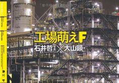 工場萌えF 石井 哲, http://www.amazon.co.jp/dp/4487803454/ref=cm_sw_r_pi_dp_6A-3sb0Q3E5D3