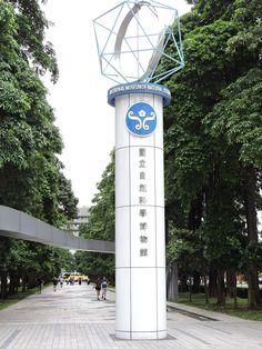 國立自然科學博物館│台灣26大風景區推薦│台灣行旅遊網