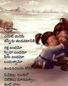 42 Best Telugu Quotes Images Telugu Inspire Quotes Best Quotes
