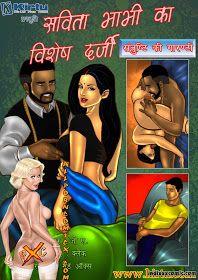 Savita Bhabhi Hindi Episode- 32 Free Download